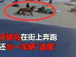 男子骑马追尾轿车是怎么回事?公共道路上骑马太不安全