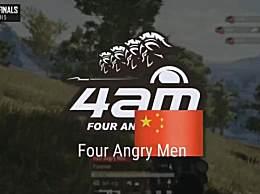 4AM吃鸡位列第一 PGC总决赛4AM11杀吃鸡比赛回顾
