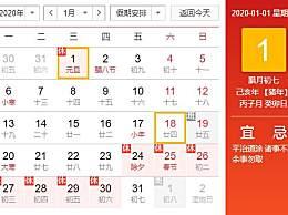 2020年放假新规 元旦仅有一天!