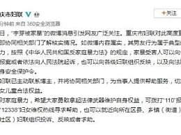 重庆妇联介入宇芽被家暴事件 将切实维护妇女权益