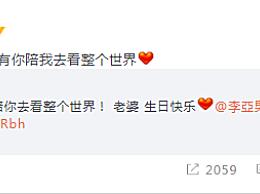 王祖蓝为老婆庆生 发文庆祝二人在一起11周年