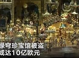德国珍宝馆被盗损失或达10亿欧 至少有两名窃贼参与偷盗