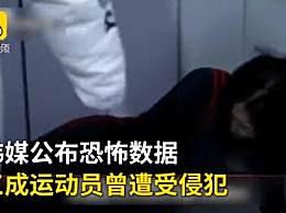 近半数韩国退役运动员曾遭受暴力 韩国媒体都在发生暴力