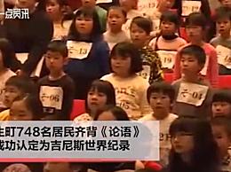 日本748人齐背论语创吉尼斯纪录 年龄从3到90不等