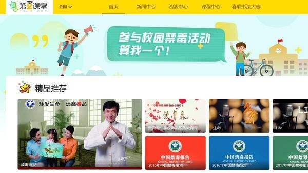青骄第二课堂官网地址 青骄第二课堂禁毒网登录平台入口