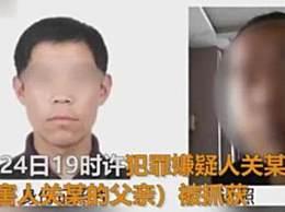 11岁男孩被父杀害 虎毒不食子为何下此狠手