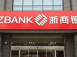 浙商银行上市 标志着第5家A+H上市股份行顺利诞生