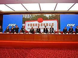 全球最大造船集团 中国船舶集团成立并揭牌