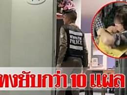 中国男子在泰被杀 伤口多达十余处嫌犯同为中国籍