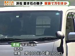 现实版《小偷家族》日本夫妇指使12岁儿子参与偷大米
