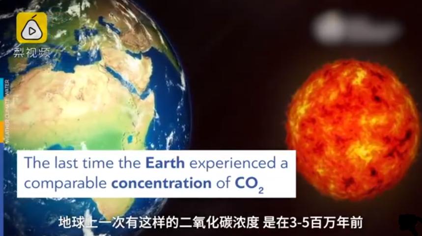 2018年温室气体浓度达人类历史新高 上次此浓度是300万年前