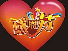 感恩节简短祝福语大全汇总 感恩节送老师贺卡祝福语