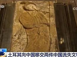 土耳其移交文物 中国流失文物回到祖国