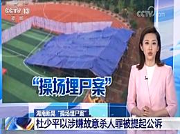 湖南操场埋尸案已查清 杜少平及同伙被提起公诉
