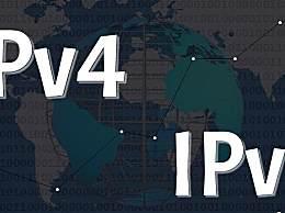 全球IPV4地址正式耗尽 IPv4与IPv6的区别是什么