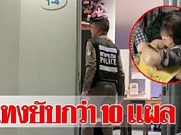 中国男子在泰被杀 遇害人脖子和脸部有十余处伤口