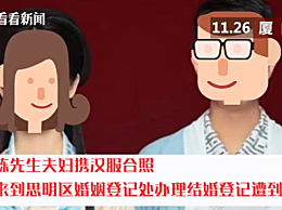 新人用汉服照登记结婚被拒 工作人员:要正式一点