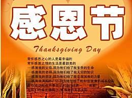 感恩节微信短信祝福语大全 感恩节发给朋友的搞笑短信