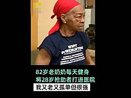 82岁奶奶打抢劫者 成功将嫌疑人制服送上救护车