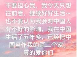 蒋劲夫再被曝家暴 女方发文控诉