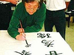 徐悲鸿女儿徐静斐去世 享年90岁