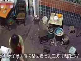 回收吃剩汤圆回锅 把吃剩的汤圆回收再卖太膈应人