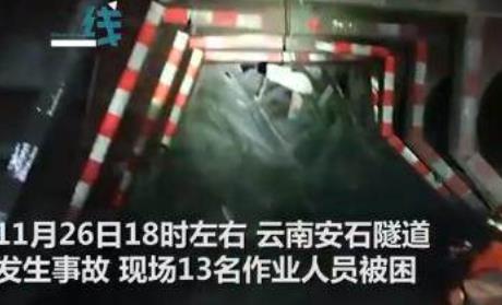 云南公路隧道坍塌 云南高速隧道口事故最新消息