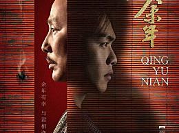 台湾男演员高以翔去世 享年35岁