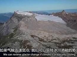 500多座瑞士冰川已经消失 冰川融化有哪些危害?