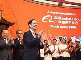 阿里总市值4万亿 成为全球规模最大新股发行