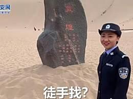 敦煌某景区民警每年从沙里挖出130多部手机 该景区在哪儿?