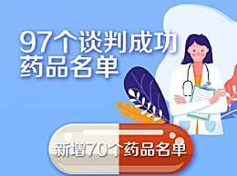 医保药品新增70个 新版国家医保药品目录何时实施