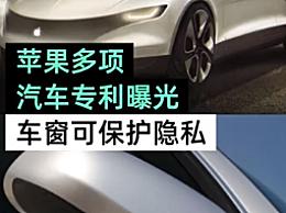 苹果多项汽车专利曝 光 神奇车窗可保护个人隐私