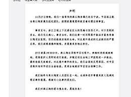 浙江卫视声明 愿意承担相应责任并深刻反思原因