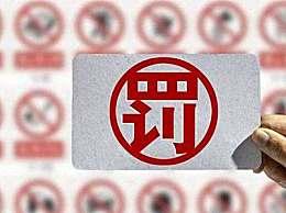 网银回应罚2943万 支持认可处罚决定并严肃整改