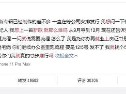 李荣浩专辑发行遭搪塞 质问想上首新歌这么难吗