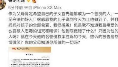 张艺兴妈妈怒斥诽谤者 张艺兴名誉纠纷权案胜诉