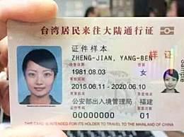 办理台湾通行证需要哪些材料 台湾通行证几天能办好