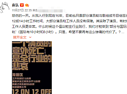 袁弘拒绝疲劳工作 提倡工作不超过12小时