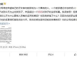 张艺兴妈妈发文 斥责被告的不当行为