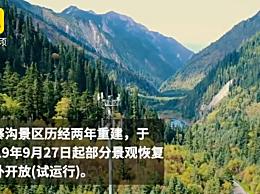 九寨沟景区对散客开放 单日游客接待量最大2万人次