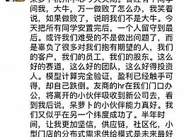生鲜电商呆萝卜欠薪超3000万 声明:经营不善被迫解散