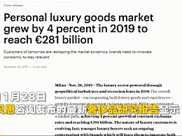 全球奢侈品销售将达2万亿元 中国消费者占35%