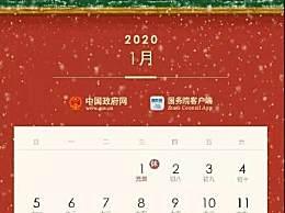 2020年元旦放假几天?元旦放假时间安排