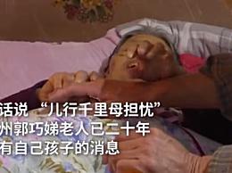 北大博士后消失20年 病危母亲想见儿子最后一面