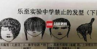 中学发布禁止发型 校长手绘15中发型图雷翻网友