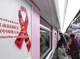 中国存活艾滋病感染者95.8万 艾滋病的防治策略是什么?