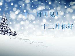 11月再见12月你好正能量说说 11月再见12月你好图文优美句子