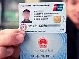 社保卡的有效期是多少年 社保卡过期怎么办