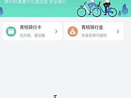 青桔单车悄悄涨价 起步价涨为1.5元